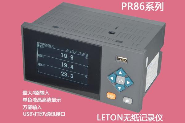 PR86四通道记录仪
