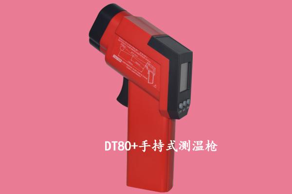 DT80+手持测温枪
