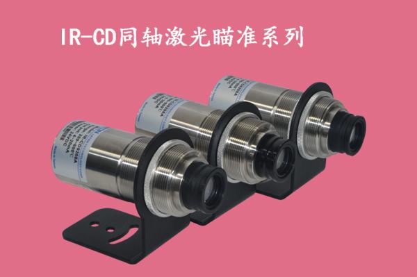 IR-CD同轴聚焦型红外测温仪