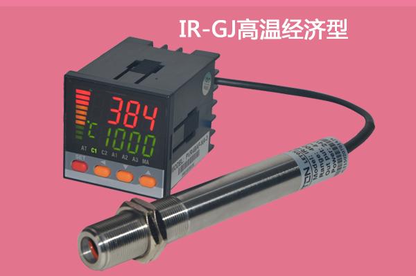 IR-GJ高温经济型系列红外温度传感器
