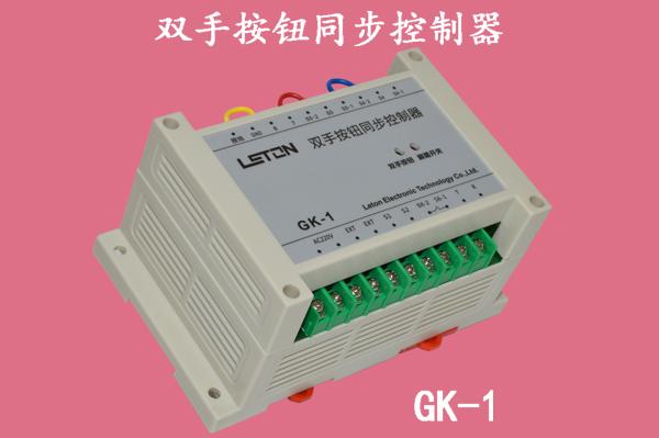 GK-1双手按钮同步控制器